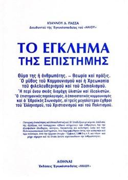 Picture of ΤΟ ΕΓΚΛΗΜΑ ΤΗΣ ΕΠΙΣΤΗΜΗΣ