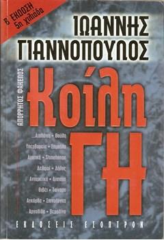 Picture of ΚΟΙΛΗ ΓΗ