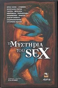 Picture of ΤΑ ΜΥΣΤΗΡΙΑ ΤΟΥ SEX