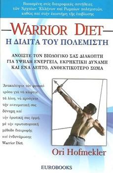 Picture of WARRIOR DIET Η ΔΙΑΙΤΑ ΤΟΥ ΠΟΛΕΜΙΣΤΗ