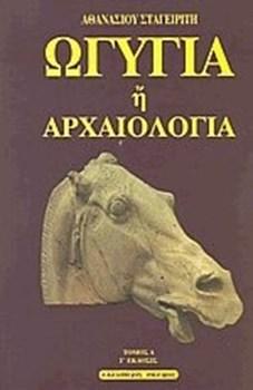 Picture of ΩΓΥΓΙΑ Η ΑΡΧΑΙΟΛΟΓΙΑ Α'