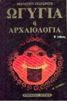 Picture of ΩΓΥΓΙΑ Η ΑΡΧΑΙΟΛΟΓΙΑ Β'
