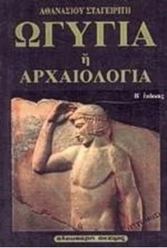 Picture of ΩΓΥΓΙΑ Η ΑΡΧΑΙΟΛΟΓΙΑ Γ'