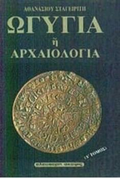 Picture of ΩΓΥΓΙΑ Η ΑΡΧΑΙΟΛΟΓΙΑ Δ'