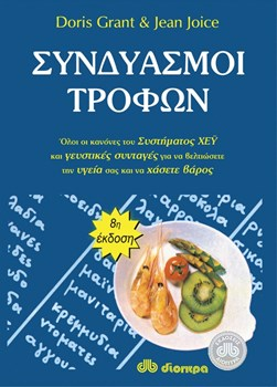 Picture of ΣΥΝΔΥΑΣΜΟΙ ΤΡΟΦΩΝ