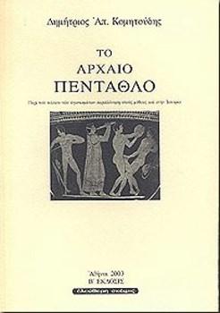 Picture of ΤΟ ΑΡΧΑΙΟ ΠΕΝΤΑΘΛΟ