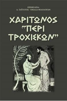 Picture of ΧΑΡΙΤΩΝΟΣ ΠΕΡΙ ΤΡΟΧΙΣΚΩΝ
