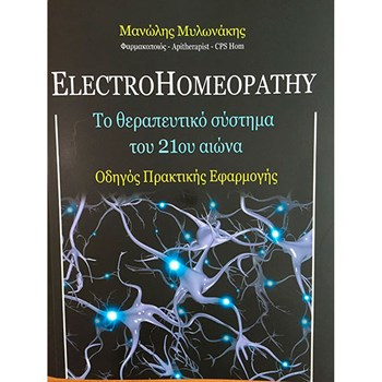 Picture of ElectroHomeopathy - Το Θεραπευτικό σύστημα του 21ου αιώνα