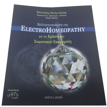 Picture of Βελτιστοποίηση της ElectroHomeopathy με τη χρήση του σωματικού εκκρεμούς