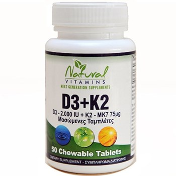Picture of NATURAL VITAMINS D3 2000IU & K2 (Mk7-75μg) 50 tabs