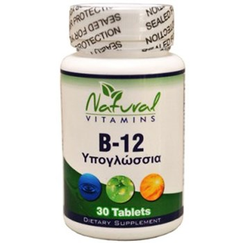 Picture of NATURAL VITAMINS B-12 - 1000 mcg (methylcobalamin) 30 υπογλώσσια