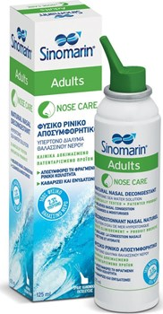 Picture of ΠΡΟΣΦΟΡΑ: SINOMARIN Adults Nose Care 2 x 125ml