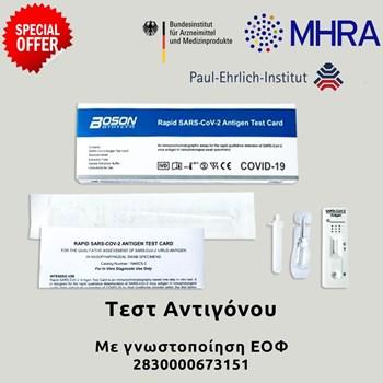Picture of BOSON Biotech – RAPID SARS-COV-2 ANTIGEN TEST CARD (Συσκευασία 1 τμχ.)